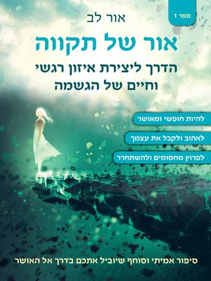 cover image of אור של תקווה