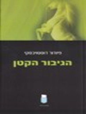 cover image of הגיבור הקטן - The Little Hero