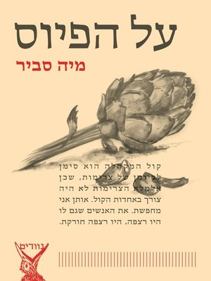cover image of על הפיוס - On Reconciliation