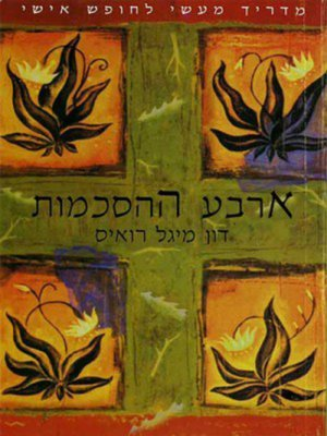 cover image of ארבע ההסכמות - Thae Four Agreements