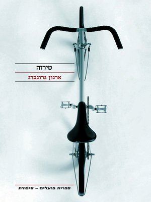 cover image of טירזה - Tirza