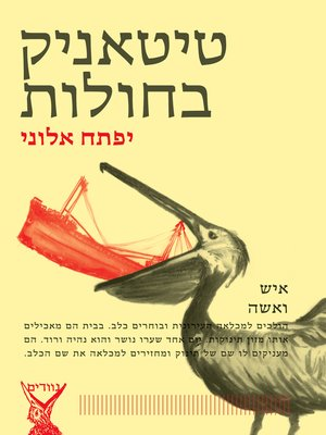 cover image of טיטאניק בחולות - Titanic in the Sands