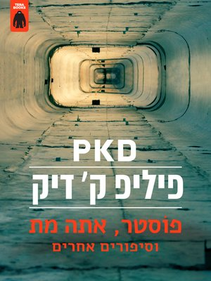 cover image of פוסטר, אתה מת וסיפורים אחרים - Foster, You're Dead and Other Stories