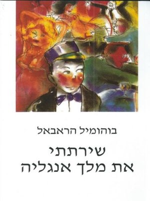 cover image of שירתתי את מלך אנגליה - I Served the King of England