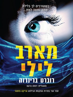 cover image of מארב לילי - Night Stalker
