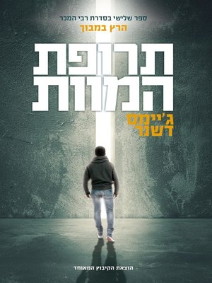cover image of תרופת המוות  (The Death Cure)