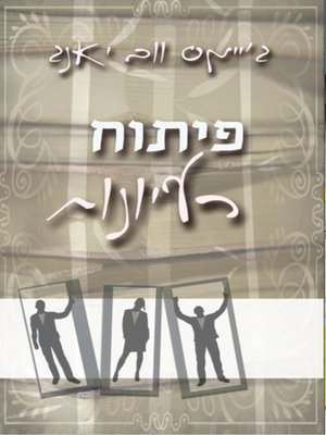 cover image of פיתוח רעיונות - A Technique For Producing Ideas