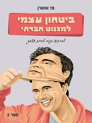 cover image of ביטחון עצמי למגנוט חברתי