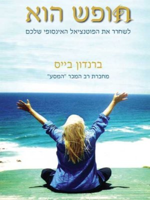 cover image of חופש הוא - Freedom is