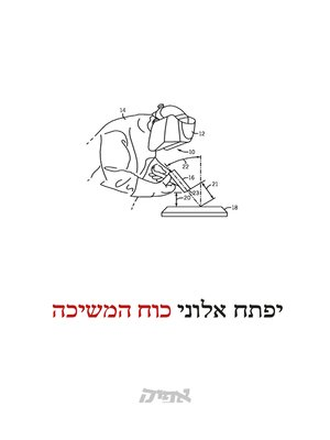 cover image of כוח המשיכה - Gravity