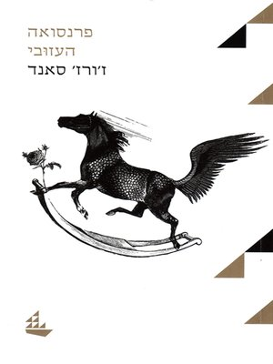 cover image of פרנסואה העזובי - The Country Waif