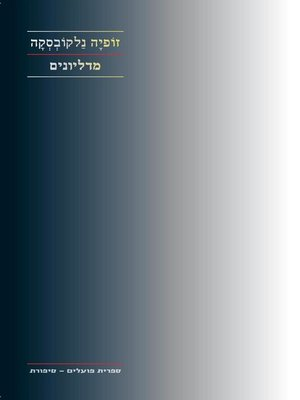 cover image of מדליונים  (Medallions)