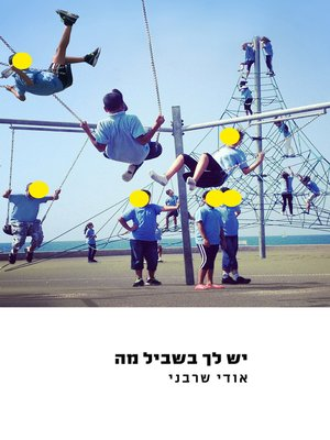 cover image of יש לך בשביל מה - You've Got a Reason