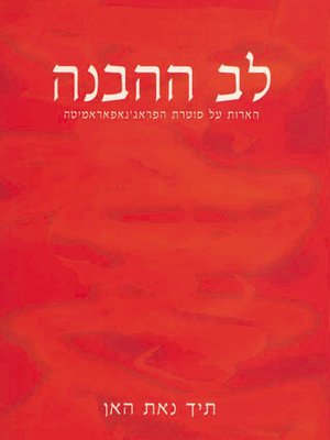 cover image of לב ההבנה הארות על סוטרת הפראג'נאפאראמיט - The Heart of Understanding: Commentaries on the Prajnaparamita Heart Sutra