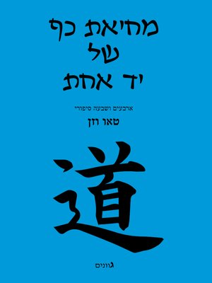 cover image of מחיאת כף של יד אחת- 47 סיפורי טאו וזן - One Hand Clap - 47 Tao and Zen Stories