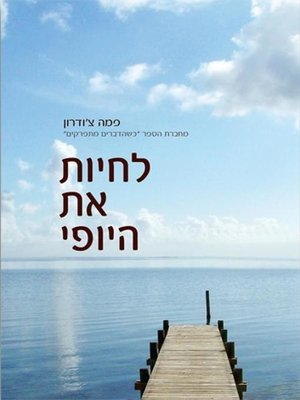 cover image of לחיות את היופי - Living Beautifully With Uncertainty and Change