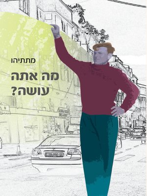 cover image of מה אתה עושה - What Are You Doing