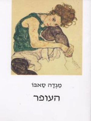 cover image of העופר - Young Deer