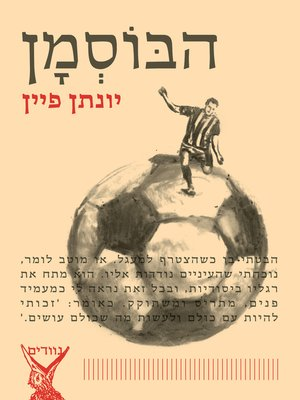 cover image of הבוסמן - The Bossman