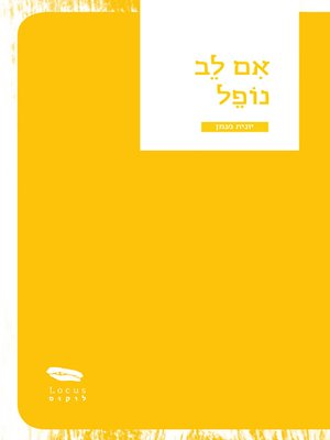cover image of אם לב נופל - If a Heart Falls