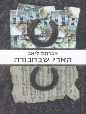 cover image of הארי שבחבורה - The Lion in the Group