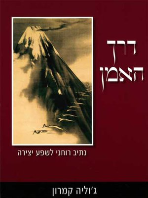 cover image of דרך האמן - The Artist's Way
