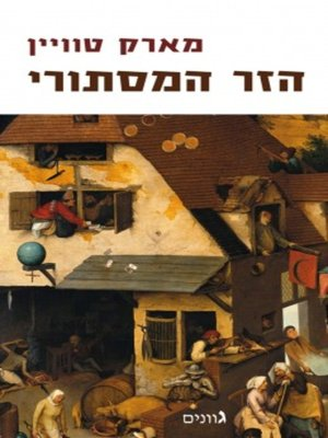 cover image of הזר המסתורי - The Mysterious Stranger