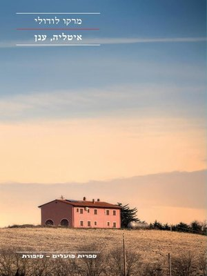 cover image of איטליה, ענן  (Italia, Cloud)