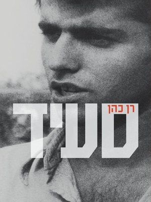 cover image of סעיד  (Said)