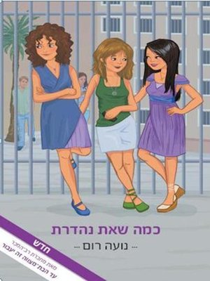 cover image of כמה שאת נהדרת - How Great You Are