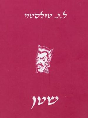 cover image of שטן - Devil