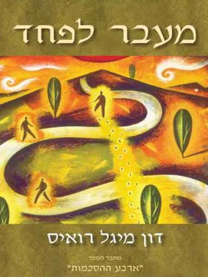 cover image of מעבר לפחד - Beyond Fear: A Toltec Guide to Freedom and Joy