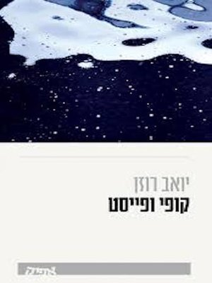 cover image of קופי ופייסט - Copy and Paste