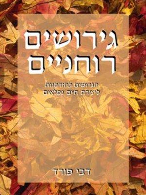 cover image of גירושים רוחניים - Spiritual Divorce