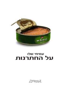 cover image of על החתרנות - About Subversion