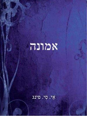cover image of אמונה - Faith