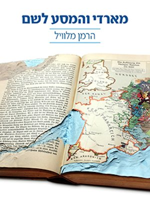 cover image of מארדי והמסע לשם - Mardi, and a Voyage Thither