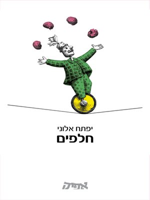 cover image of חלפים - Spare Parts