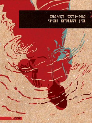 cover image of בין העולם וביני  (Between the World and Me)