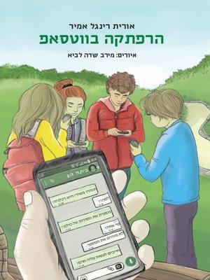 cover image of הרפתקה בווטסאפ - WhatsApp Adventure