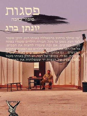 cover image of פסגות - Psagot
