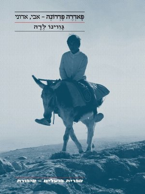 cover image of פאדרה פדרונה - Padre Padrone