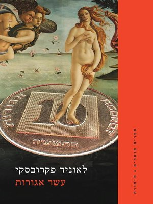 cover image of עשר אגורות  (Ten Cents)