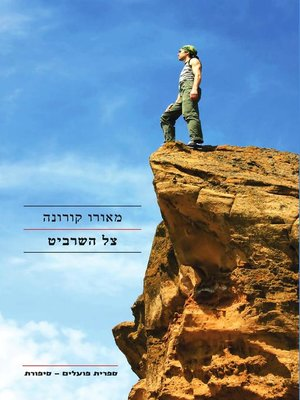 cover image of צל השרביט - The Shadow of the Wand