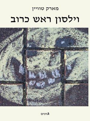 cover image of ווילסון ראש כרוב - Pudd'nhead Wilson