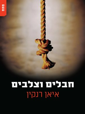 cover image of חבלים וצלבים - Knots and Crosses