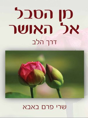 cover image of מן הסבל אל האושר דרך הלב - From Suffering to Joy