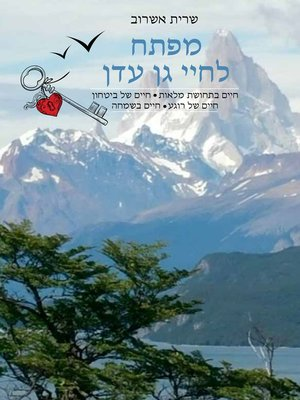 cover image of מפתח לחיי גן עדן