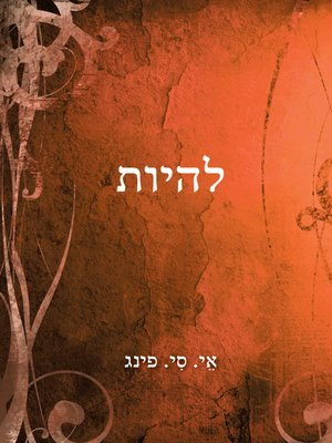 cover image of להיות - Be