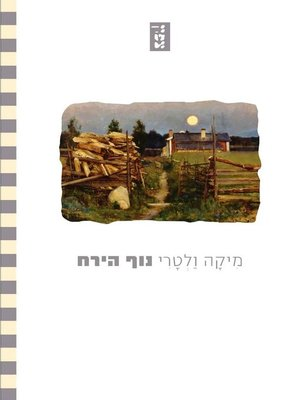 cover image of נוף הירח - The Moon's Landscape
